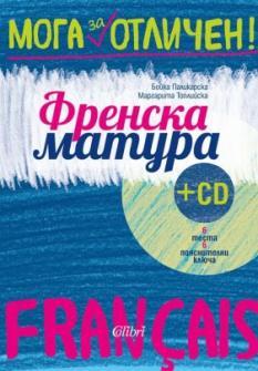 Френска матура с диск