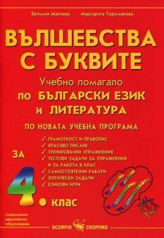 Вълшебства с буквите. Учебно помагало по български език и литература за 4. клас
