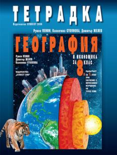 Тетрадка по география и икономика за 8. клас - първа част за 9. клас при интензивно изучаване на чужд език