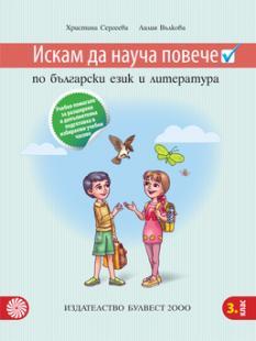 Искам да науча повече по български език и литература – учебно помагало за избираеми учебни часове 3. клас