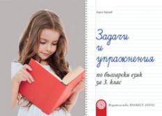 Задачи и упражнения по български език за 3. клас