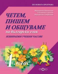 Четем, пишем и общуваме на български език 4. клас, ЗИП