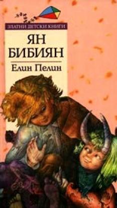 Ян Бибиян. *Златни детски книги* №9