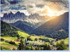 Стенен календар 2018 - Панорами