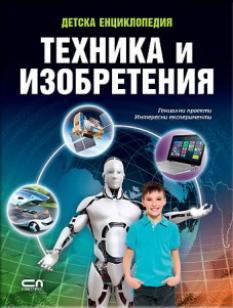 Детска енциклопедия - Техника и изобретения