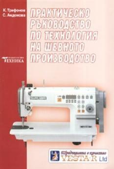 Практическо ръководство по технология на шевното производство