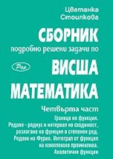 Сборник с подробно решени задачи по висша математика - част 4