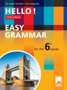 Hello! New Edition Easy Grammar for the 6th Grade - практическа граматика по английски език за 6. клас