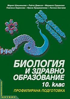 Биология и здравно образование 10. клас - профилирана подготовка