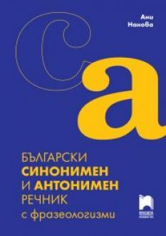 Български синонимен и антонимен речник с фразеологизми