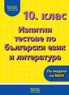 10. клас - Изпитни тестове по български език и литература
