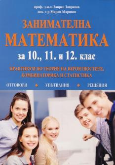 Занимателна математика за 10, 11 и 12 клас