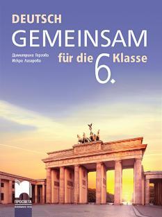 Deutsch Gemeinsam - учебник по немски език за 6. клас