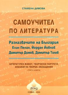 Самоучител по литература. Разказвачите на България - трета книга