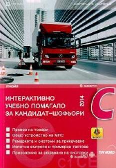 Интерактивно учебно помагало за кандидат-шофьори категории C, C1, CE - 2018 г.