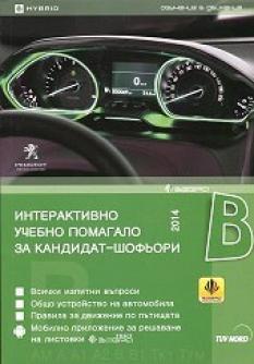 Интерактивно учебно помагало за кандидат-шофьори категория В