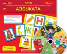 Лото - образователни картони - Азбуката - с диск