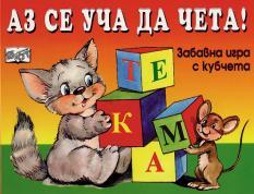 Кубчета Аз се уча да чета