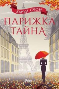 Парижка тайна - втора употреба
