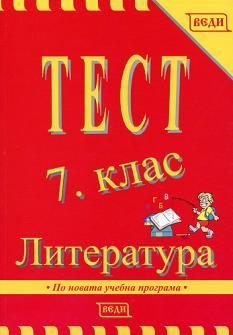 Тест 7. клас - Литература