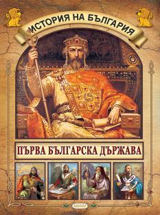 История на България - Първа Българска държава