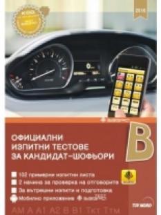 Официални изпитни тестове за кандидат - шофьори категория В