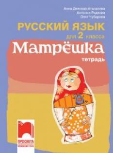 Матрёшка - работна тетрадка по руски език за 2. клас