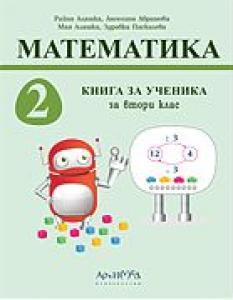Книга за ученика по математика за 2. клас