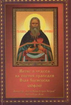 Житие и чудеса на светия праведен Иоан изповедник, Оленевски чудотворец
