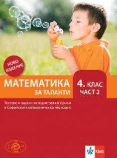 Математика за таланти за 4. клас - 2 част