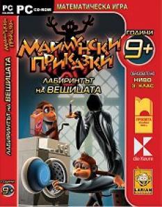 Маймунски приказки: Лабиринтът на вещицата - математическа игра за 3. клас на диск