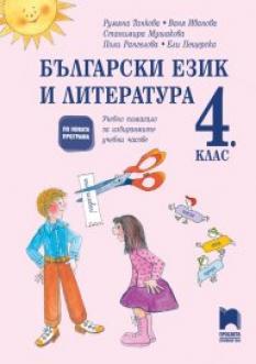 Учебно помагало по български език и литература за 4. клас за избираемите часове