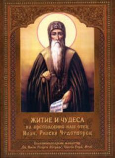 Житие, чудеса и акатист на преподобния наш отец Иоан Рилски Чудотворец