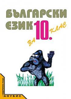 Български език за 10. клас (учебник за ЗП и ЗИП)