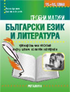 Пробни матури по български език и литература (11.-12. клас)