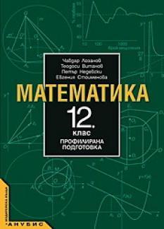 Математика за 12. клас (учебник за ПП)