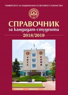 Справочник за кандидат-студенти УНСС 2018 - 2019