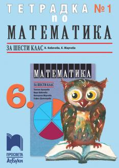 Тетрадка по математика за 6. клас № 1