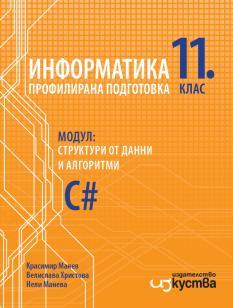 Информатика за 11. клас ПП - модул 2 - Структури от данни и алгоритми