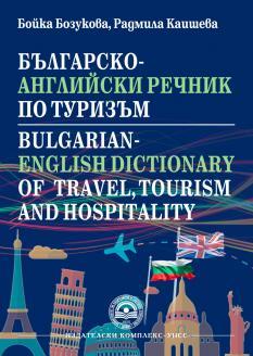 Българо-английски речник по туризъм
