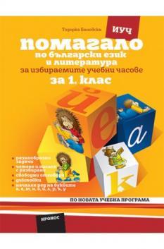 Помагало по български език за 1. клас за избираемите часове
