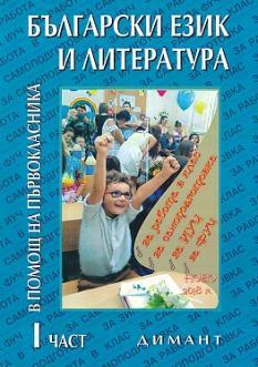 Помагало по български език и литература за 1. клас. Помагало за първокласника,част 1