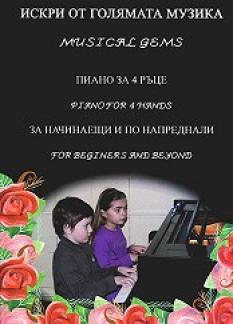 Искри от голямата музика: пиано за 4 ръце за начинаещи и по-напреднали + диск