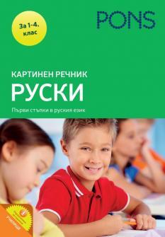 Картинен речник - Руски