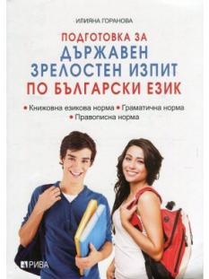 Подготовка за ДЗИ по български език 1