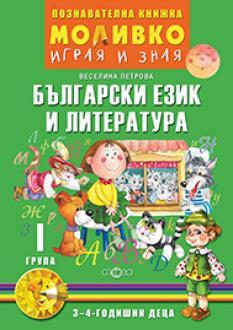 Моливко – играя и зная - Български език и литература - 1-ва група