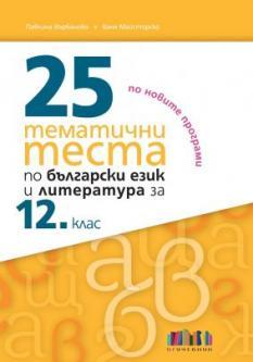 25 тематични теста по български език и литература за 12. клас