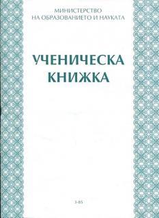 Ученически бележник (в комплект с лична карта и подвързии)