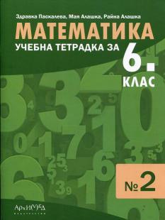 Учебна тетрадка по математика за 6. клас - 2