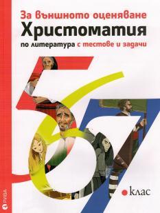 Христоматия за външното оценяване по литература 5., 6., 7. клас с тестове и задачи